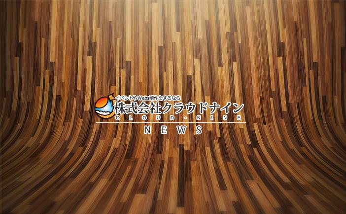 株式会社クラウドナイン公式ニュース