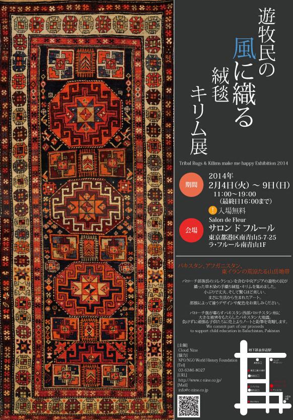 風に織る絨毯キリム展
