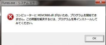 MSVCR80.dllがないため、プログラムを開始できません。 この問題を解決するには、プログラムを再インストールしてみてください